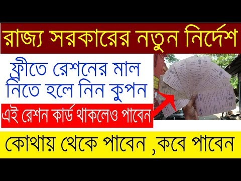 How get ration food coupons in west bengal || ration card || free ration west bengal