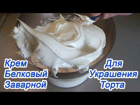 Белковый Заварной крем для Выравнивания и Украшения торта
