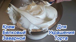 Крем Белковый Заварной для Выравнивания и Украшения торта