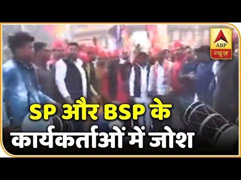 यूपी: गठबंधन के एलान के बाद SP और BSP के कार्यकर्ताओं में भरा जोश, देखिए क्या कहा ? | ABP News Hindi