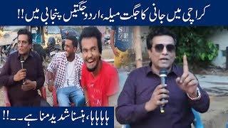 Jani Ki Urdu Jugat Masti, Karachi Walay Cha Gaye!! | Seeti 2...