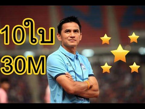 FIFA ONLINE 3 เด็ดดวง!!! เปิดสตาฟโค้ช 10ใบ 30M 5ดาวมาว่ะ #120