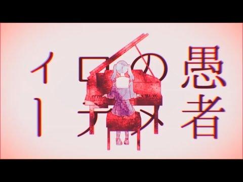 【 重音テト WHISPER】  「MKDR」  【UTAUカバー】