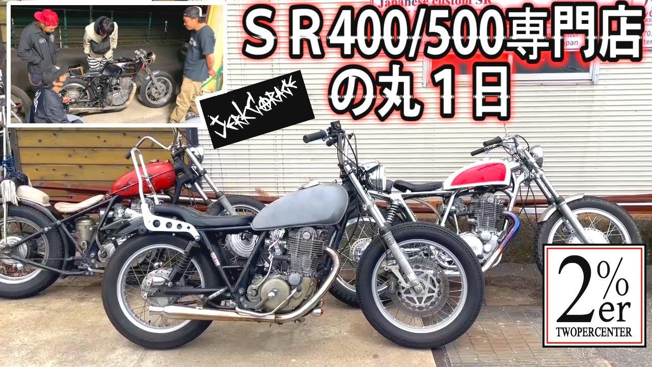 【SR400専門店の普段の1日お見せします】作業から試乗、引き渡し、夜の遊びと打ち合せまで!2%ER  SR500 バイク カスタム ヤマハ