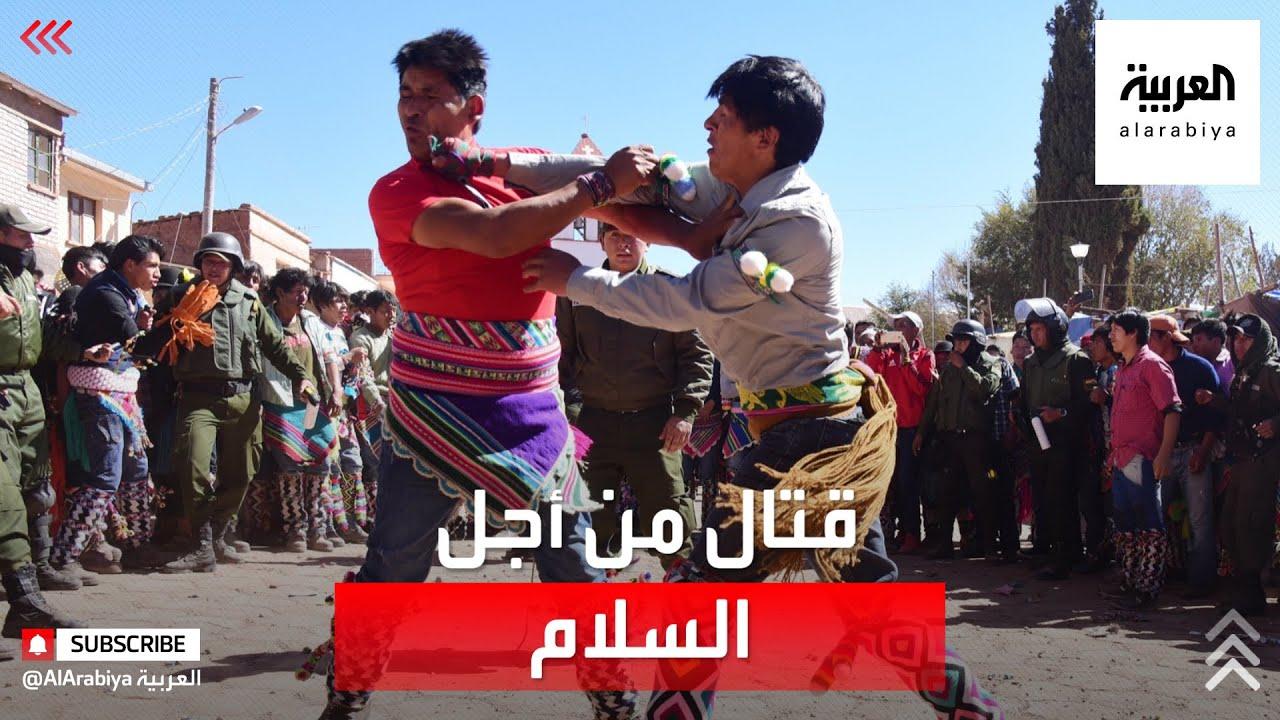 عراك شرس من أجل السلام.. أغرب طقس بمهرجان سنوي قديم في بوليفيا  - نشر قبل 2 ساعة