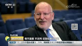 [国际财经报道]热点扫描 欧委会副主席讥讽英脱欧谈判无计划| CCTV财经