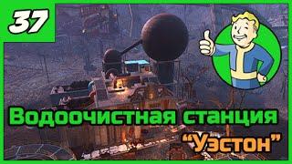 Fallout 4 Выживание  Водоочистная станция Уэстон  37 ПРОХОЖДЕНИЕ в 1080 60