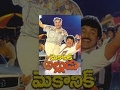 Mechanic Alludu: Full movie