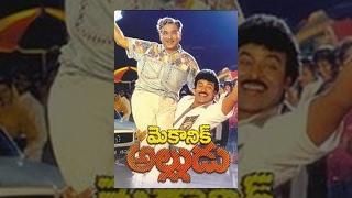 Video Mechanic Alludu    Telugu Full Movie    Chiranjeevi, Anr, Vijayashanthi download MP3, 3GP, MP4, WEBM, AVI, FLV November 2017