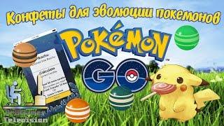 POKEMON GO, Сюрприз в Конфете (Анимация) (Русский Дубляж) - Gonzossm