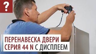 Перевесить дверь холодильника ATLANT 44 серии с дисплеем. Как перенавесить дверь холодильника.(, 2016-12-02T09:13:05.000Z)
