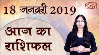 Aaj Ka Rashifal । 18 January 2019 । आज का राशिफल । Daily horoscope in hindi | Dainik Rashifal