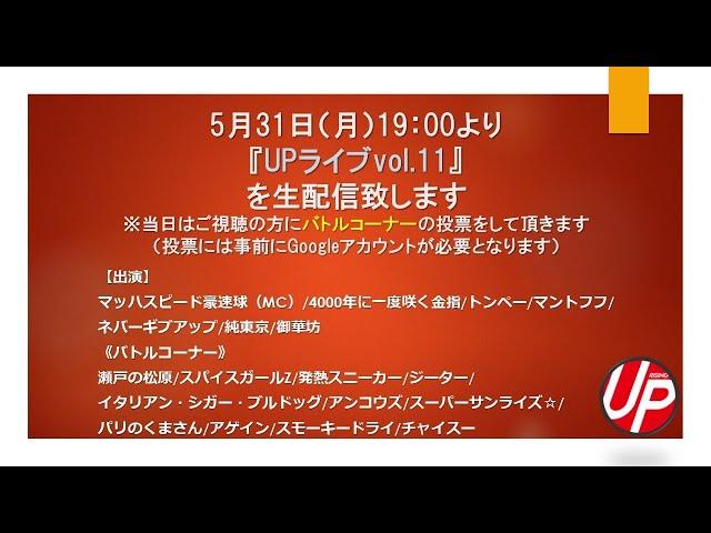 UPライブvol.11 無料ライブ配信!!