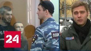 Чеченцы, готовившие теракты в Москве, получили от 3 до 14 лет
