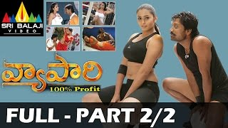 Vyapari Telugu Full Movie Part 2/2 | S.J. Surya, Tamannah Bhatia | Sri Balaji Video