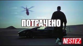GTA5 Клип на песню Егор Крид потрачу