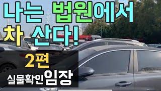 자동차 법원 경매 2편 - 임장
