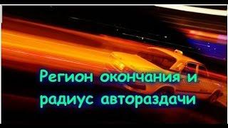 Регион окончания заказа и радиус автораздачи(, 2014-12-15T04:39:01.000Z)