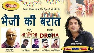Bheji ki barat    Himanshu kandwal    Latest Uttarakhandi Song    New Garhwali Song   