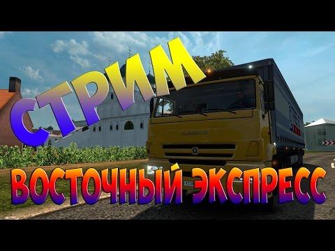 Euro Truck Simulator 2,Стрим восточный экспресс,на пути в Саранск.
