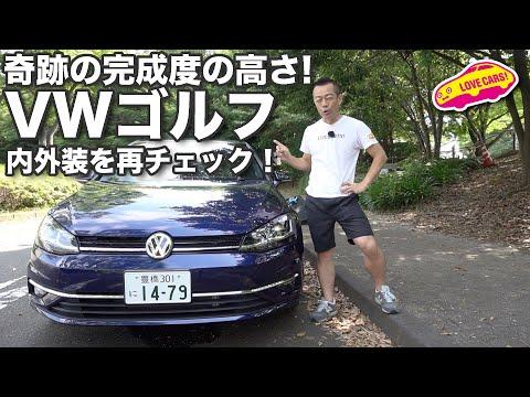 やはり奇跡の完成度の高さ! VWゴルフの内外装を改めてチェックしてみた!