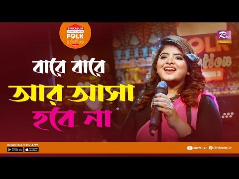 বারে বারে আর আসা হবে না new song  Bare Bare Ar Asha Hobe Naa -2021