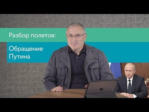Разбор полетов: Обращение Путина