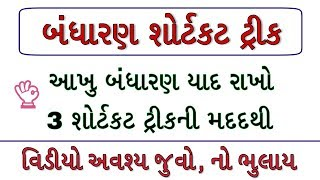 Bandharan Shortcut tricks | Constitution of India in Gujarati short tricks | GPSC lecture