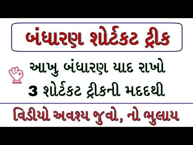 Bandharan Shortcut tricks   Constitution of India in Gujarati short tricks   GPSC lecture