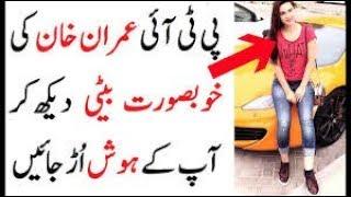 Imran Khan Daughter Pics Leaked