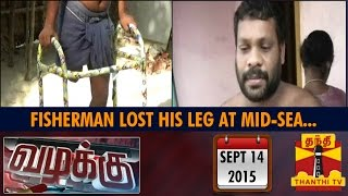 Vazhakku (Crime Story) : Painful Story of a Fisherman Who Lost his Leg at Mid-Sea...(14/9/15)