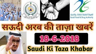 Saudi Arabia Letest News Updates (18-6-2018)Saudi Ki Taza Khabar Hindi Urdu..By Socho Jano Yaara