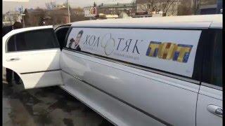 Холостяк ТНТ в Челябинске на лимузине Эскалибур от компании Тиффани