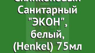 Герметик Силиконовый Санитарный ЭКОН, белый, (Henkel) 75мл обзор 1535441