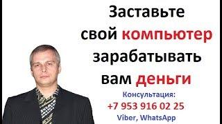 Заставьте свой компьютер зарабатывать вам деньги - Евгений Андреев - Pro100Profit от Vallt Group