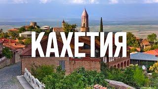 Вкусная Грузия еда вино и гостеприимство Кахетия