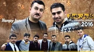 Karwan Xabaty W Hawzhen Atta 2016 ( Laidawa la mn - Band w Tabaqa ) - 1
