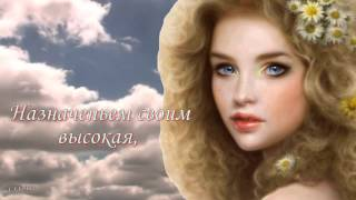 Эдуард Асадов - Ты прекрасная нежная женщина