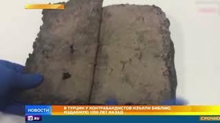 В Турции у контрабандистов изъяли тысячелетнюю Библию thumbnail