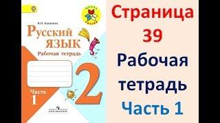 Рабочая тетрадь по русскому языку 2 класс. Часть 1. Канакина  Страница . 39