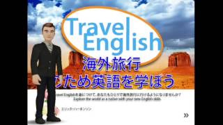 Travel English 海外旅行のため英語コース