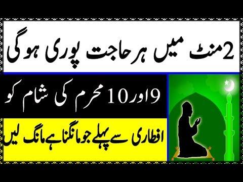 10 Muharram Ka Wazifa | Har Hajat Puri | Maqsad mein kamyabi | Wazifa for urgent hajat