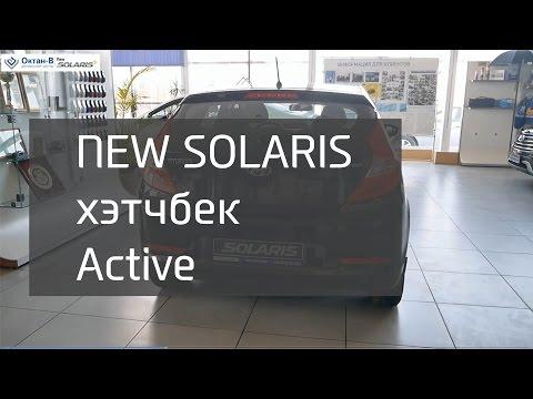 Hyundai Solaris Hatchback New. Комплектация Active.