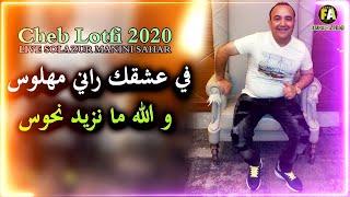 Cheb Lotfi avec Manini 2020 (Fi 3ach9ek Rani Mhalwes ) الشاب لطفي يحيي ناس البليدة