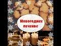 Cooking✄ - - - Печем Новогоднее Печенье // DIY. Рецепт имбирного печенья.