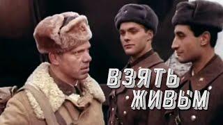 Взять живым (1982 ) военная драма