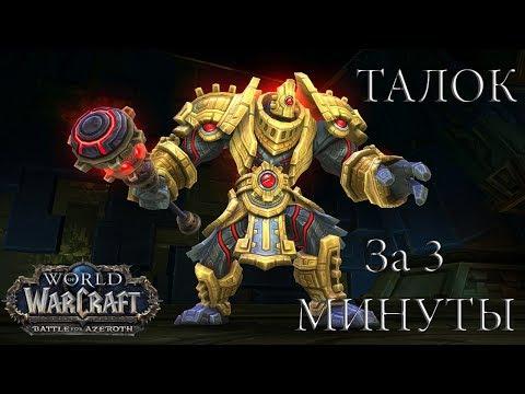 Талок за три минуты [Ульдир Героик] WoW Battle for Azeroth 8.0.1 - Прикольное видео онлайн