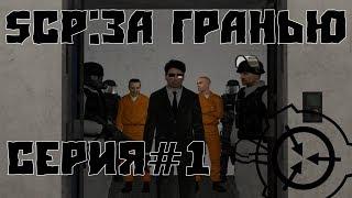"""Сериал в Garry's Mod ''SCP:За гранью""""-серия #1"""