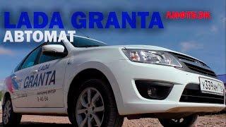Тест драйв LADA Granta лифтбэк АКПП(LADA Granta лифтбэк АКПП Выражаем благодарность официальному дилеру LADA автоцентру