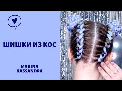 Шишки из кос с канекалоном. Урок плетения косичек